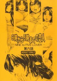 [SubeSube1kg (Narita Kyousha)] Nine to Five Lover 6 [Chinese] [爱银珠汉化]