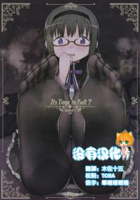 (C88) [GADGET (A-10)] Its Time to Fall? (Puella Magi Madoka Magica) [Chinese] [沒有漢化]