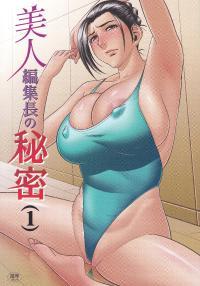 [Madam Project (Tatsunami Youtoku)] Bijin Henshuu-chou no Himitsu (1) | Beautiful Editor-in-Chief's Secret (1) [English] [Forbiddenfetish77] [Decensored]