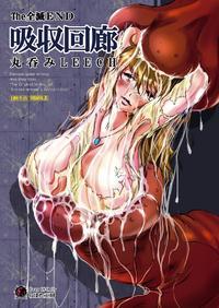 Free Hentai Doujinshi Gallery: [Erotic Fantasy Larvaturs] The 全滅END 吸収回廊~丸呑みLEECH~