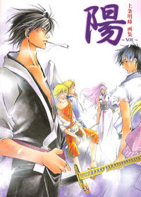 [Akimine Kamijyo] Samurai Deeper Kyo You (Artbook)