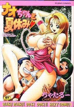 Free Hentai Manga Gallery: [Chataro] Nao-chan to Natsuyasumi