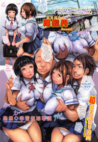 [Ohigetan] Chikan Gakushuu Shidou Youryou + Chikan Gakushuu Shidou Youryou ~Kougakunen Muke Koubi Lesson Hen~ | The Molester ♡ Study Guidance Essentials+Copulation Lesson with Middle Schoolers Compilation [English] [Striborg]