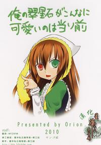 (C79) [Orion (Amanda)] Ore no Suiseiseki ga Konna ni Kawaii no Haatarimae (Rozen Maiden) [Chinese]