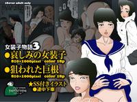 [Periscope] Josouko Monogatari 3 - Kanashimi no Josouko