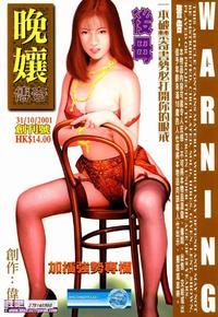 Free Hentai Manga Gallery 《晚娘傳奇》 Wan Niang stories (full)