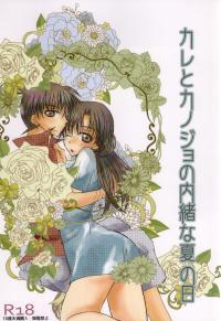 (C86) [T.K.H.K (Hayami Aya)] Kare to Kanojo no Naisho na Natsu no Hi (Detective Conan)