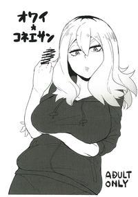(C89) [Shishamo Teikoku (Taichi)] Owai Konee-san (Pokémon)