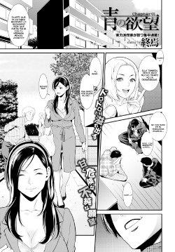 Free Hentai Manga Gallery: [Syuuen] Ao no Yokubou   Deseo de Azul Ch. 1-3 [Spanish] =P666F=