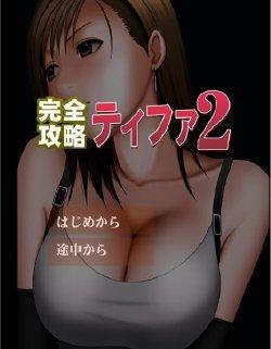 Free Hentai Game CG Set Gallery: [Crimson Comics] CG - Kanzen Koryaku Tifa 2