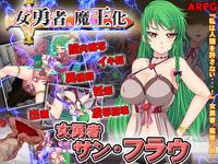 Free Hentai Game CG Sets Gallery [Melon Pants] Onna Yuusha Sanfurau
