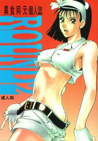 Free Hentai Doujinshi Gallery: [Moriman Shouten (Ishoku Dougen)] ROUND 2 (Battle Arena Toushinden, Tekken)
