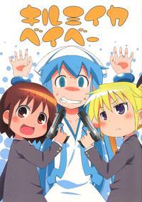 (C81) [Ikigiredokkoisho (Rutarou)] Kill Me Ika Baby (Shinryaku! Ika Musume, Kill Me Baby)