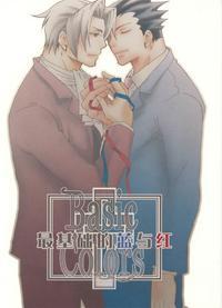 [Dokusai Moratorium (Suzui Yukino)] Basic Colors ~Kihon no Ao to Aka~ (Ace Attorney) [Chinese]