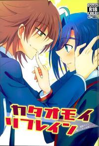 (Stand Up! 11) [Gum Tape Type (Nauchi)] Kataomoi Refrain (Cardfight!! Vanguard)