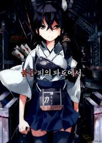 (C86) [Sorairo Telephone (Aioi Aoi)] Akaki Chishio ni (Kantai Collection -KanColle-) [Korean]