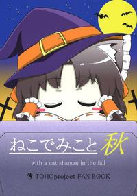 (Kouroumu 12) [Nabezoko (futa)] Neko de Miko to Aki (Touhou Project)