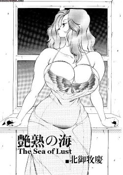 Free Hentai Manga Gallery: Sea of Lust