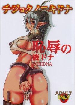 Free Hentai Doujinshi Gallery: (C71) [DASHIGARA 100%(Minpei Ichigo)] Chijoku no Echidna (Queen's Blade)