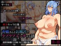 [①] Seiga-san to Ofuro de Love Love Ecchi Suru Hanashi (Touhou Project)