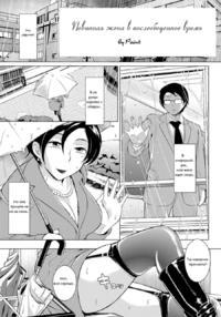 [Bitch Goigostar] Hiruyasumi no Houshi Tsuma   Повинная жена в послеобеденное время (ANGEL Club 2011-06) [Russian] [Paint]