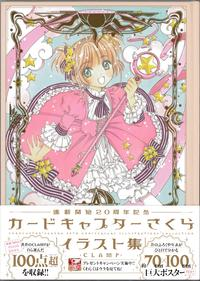 Cardcaptor Sakura - 20th Anniversary Illustration Book