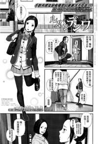 [Turiganesou] RusubanDenwa (COMIC Koh Vol. 8) [Chinese] [奇行種肥宅漢化]
