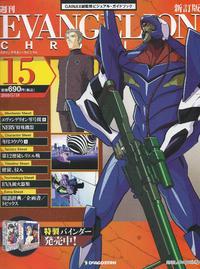 Neon Genesis Evangelion - Chronicle 15