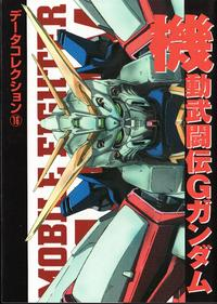 Dengeki Data Collection No.16  - Mobile Suit Gundam - G Gundam