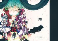 Free Hentai Non-H Gallery: (C80) [Fusuma Cafe (Suichuu Hanabi)] Gekkasou (Touhou Project)