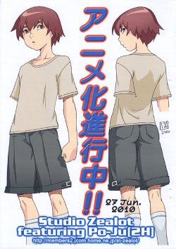 Free Hentai Non-H Gallery: (Shota Scratch 12) [Studio Zealot (Po-Ju)] Animeka Shinkouchuu