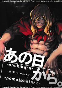 (C87) [Pomatobatake (Kin29 Nitaro)] Anohikara (Avengers, The Mighty Thor)