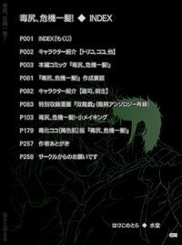 [Harikonotora (Midoh)] Dokushiri, Kiki-Ippatsu! (Toriko)