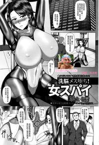 [Inoue Nanaki] Sennou Mesu Ochi! Onna Spy! (ANGEL Club 2016-09) [Chinese] [贝尔西行寺个人汉化]