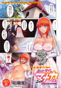 [Saigado] Part time Manaka-san 2nd Ch. 1-6