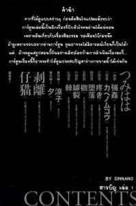 [Bai Asuka] Tsumi Haha - Sinful Mother | บาปหนา Ch. 1-16 [Thai ภาษาไทย] [Sinnano]