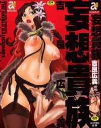Free Hentai Manga Gallery: [Kira Hiroyoshi] Mousou Kizoku