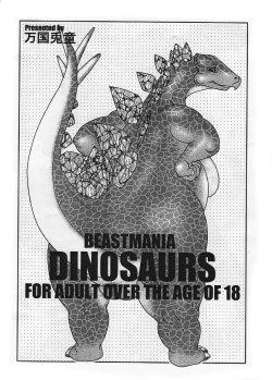 Hentai e Dinosaur g king