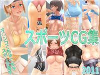 [SECTION-11] Sport CG-shuu
