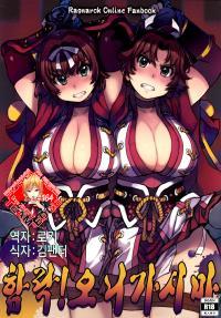 (C89) [Xration (mil)] Kanraku! Onigashima (Ragnarok Online) [Korean] [Team Edge]