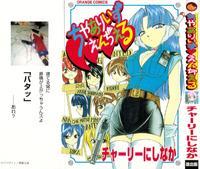 Free Hentai Manga Gallery: [Charlie Nishinaka] Charlie's Angels