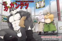 (Fur-st 3) [Neyukidou (Takaku Nozomu)] GaGaGaGantetsu [Spanish] [Tori-traducciones]
