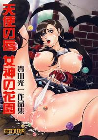 Free Hentai Doujinshi Gallery: (C74) [Rippadou (Takada Kouichi)] Tenshi no Kuchibiru Megami no Hanazono (Various) [Digital]