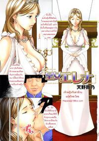 Free Hentai Manga Gallery: Princess and Fat Man - เจ้าหญิงกับตาอ้วน [Thai]