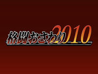 Free Hentai Artist CG Set Gallery: [Crimson] Kakuto Osawari 2010