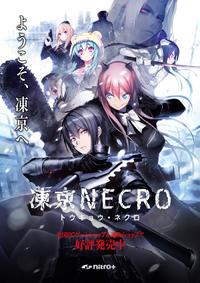 [Nitroplus] Tokyo Necro