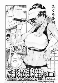 [Tuna Empire] Houkago Dorei Club Plus 1 - Takahashi Hiromi Take 3 (COMIC TENMA 2007-08) [Spanish] [Varkatzas666] [Decensored]