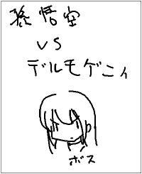 [EXCESS-M] Son Goku vs. Delmogeny