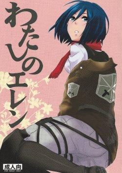 Free Hentai Doujinshi Gallery: (FALL OF WALL2) [Hirataira (Hira Taira)] Watashi no Eren (Shingeki no Kyojin)