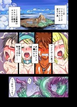 Free Hentai Doujinshi Gallery: [アクメナリ!]フタナリ魔女アルティメット